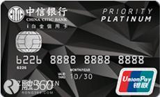中信银行最值得申请的信用卡是哪张?中信白金卡的特点是什么?免年费的中信卡有哪些?