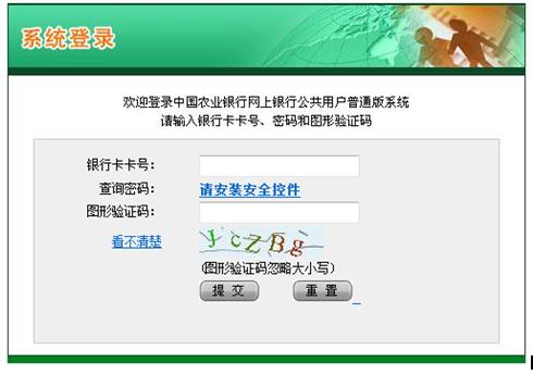 怎样登陆中国农业银行信用卡网上银行、中国农业银行信用卡网银登录流程是什么?