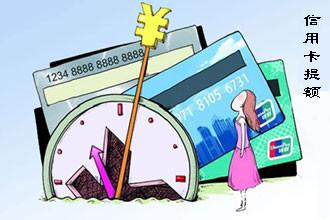 广发银行信用卡提额方法是什么?各银行提升永久额度的时间是什么?有什么注意事项吗?