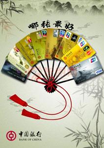 中国银行全币种国际芯片信用卡好用吗、如何申请?