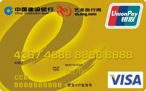 建设银行最好办理的信用卡是哪种?为什么?