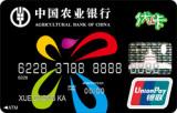 学生如何成功申请农业银信用卡?学生申请农业银行技巧?学生申卡应该选择哪种卡片?