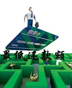 申请民生银行信用卡最低还款额是多少?最低还款以后利息收多少?