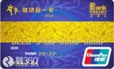 光大银行阳光存贷信用卡怎么样?信贷合一的信用卡真的好用吗?