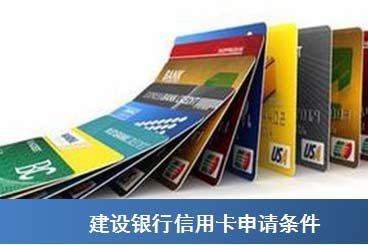 建设银行信用卡申请条件是什么?怎样提高建行信用卡申请成功率?有什么注意事项?