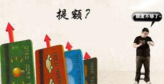建行信用卡额度一般是多少?如何提高建设银行信用卡的固定额度?有哪些技巧?需要提供哪些财力证明?
