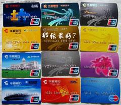 华夏银行哪张信用卡比较适合新手申请?哪种信用卡批卡速度快?成功率高?有什么特色吗?