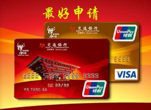 交通银行信用卡哪张信用卡最好申请