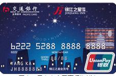 交通银行商旅信用卡额度怎么查询? 交通银行信用卡客服电话?交通银行信用卡可用取现额度怎么样?