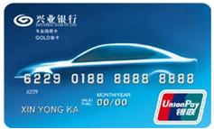 兴业银行车主信用卡年费是多少?