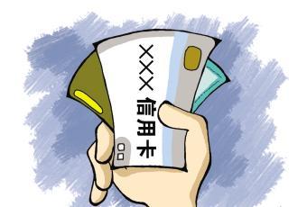 代办高额信用卡骗局如何识破