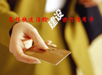 如何快速注销建设银行信用卡 ?什么情况下最需要注销信用卡?