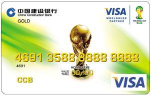 最值得收藏的世界杯信用卡你知道多少?