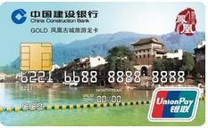 建设银行商旅信用卡额度如何查询 ?如何提额?