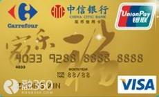 最省钱的信用卡盘点?中信家乐福联名卡怎么样?广发南航明珠金卡怎样?