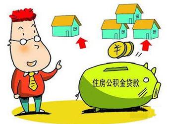 你的房子五证齐全吗?住房公积金贷款如何申请?