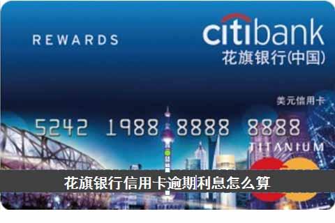 花旗银行信用卡逾期会怎样、逾期会收费吗、利息怎么算?