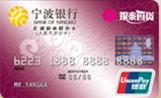 怎么申请宁波银行大额信用卡、申请办理需要提交哪些材料?