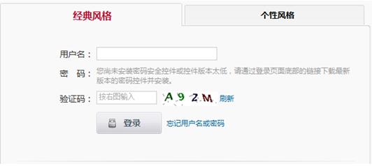 中国银行信用卡网上银行如何登录?登录流程是什么?