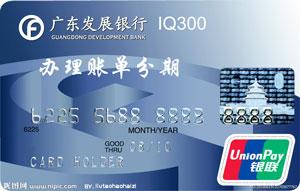 什么是广发银行信用卡账单分期?如何快速办理广发银行信用卡账单分期还款?网银及电话申请流程是什么?