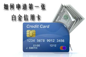 如何选择第一张白金信用卡?第一张白金信用卡如何申请、申请方法有哪些?