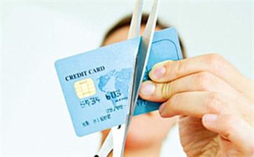 信用卡销卡为什么要一个半月的时间?信用卡销卡与销户有区别吗?