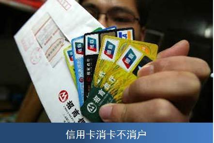 注销了的招商银行信用卡还能恢复使用吗?