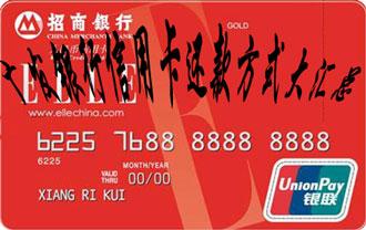 广发银行信用卡还款方式有哪些?