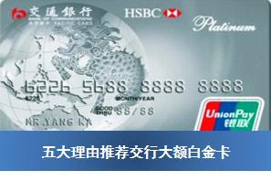 为什么要申请交通银行大额白金信用卡?申请交通银行大额白金信用卡的5大理由你知道多少?