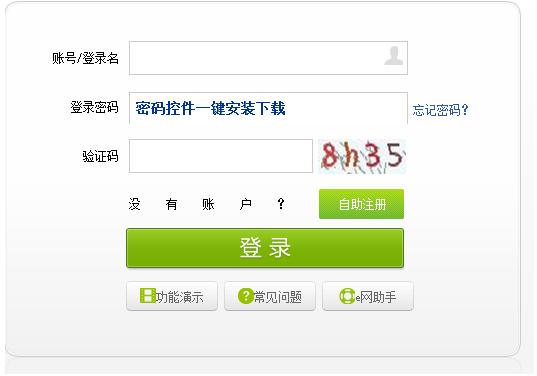 杭州银行信用卡网银怎么登陆、登陆流程是什么?