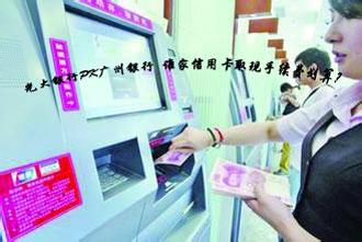 光大银行与广州银行信用卡取现手续费哪家更少?