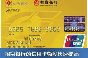 五种快速提高招商银行信用卡固定额度的方法