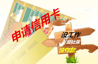 三无人员可以申请平安银行信用卡吗?如何申请、申请条件是什么?