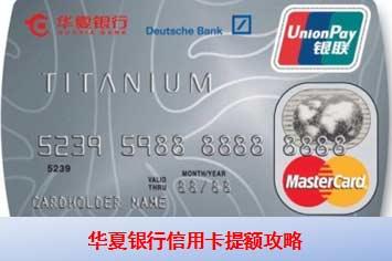 华夏银行信用卡申请提额需要满足哪些条件?提升额度需要准备哪些资料?如何提前查询征信?