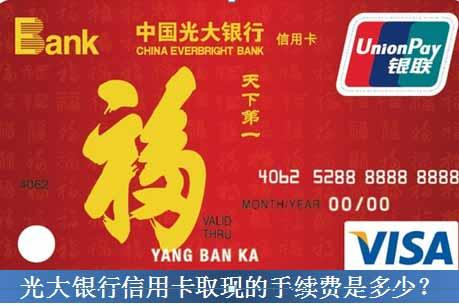光大银行信用卡取现的手续费是多少?取现利息怎么算?提现额度最高是多少?