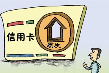 中国银行信用卡额度如何提高?养成什么样的刷卡习惯最容易提高信用卡额度?