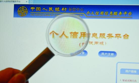 网上怎么查询信用报告、信用报告网上查询网址是多少?
