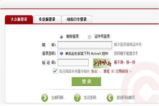 广州银行信用卡网银登陆流程?广州银行官网地址?广州银行信用卡的登录方式有哪些?