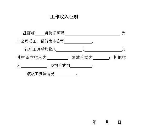 申请中国工商银行贷款要准备啥资料?申请贷款时必须要如何填写材料吗?申贷时用假资料属于犯罪吗?