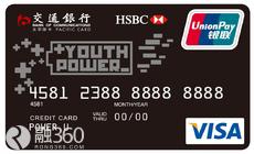取现额度100%的信用卡有哪些?取现有优惠的信用卡推荐?交行Y-POWER信用卡取现特色?