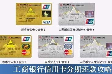 工商银行信用卡如何申请分期还款?分期利息是多少?