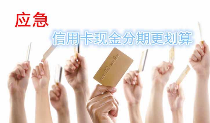 民生银行信用卡现金分期的申请方法有哪些?额度及利息是多少?现金分期多久能到账?
