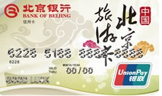 北京银行商旅信用卡提现方式有哪些?提现手续费是多少?