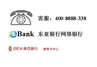 东亚银行信用卡额度怎样查询、查询方法有哪些?