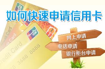 申请建设银行信用卡的条件是什么?需要准备哪些申请材料?查询申请进度的方法是什么?