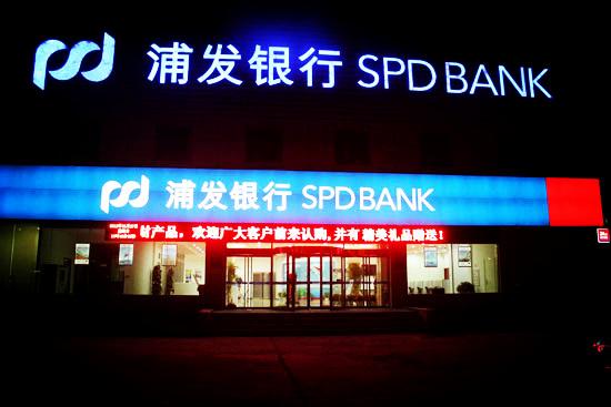 """浦发银行""""网贷通""""是什么?贷款流程是什么?多长时间可以审批放款?最高授信额度是多少?"""