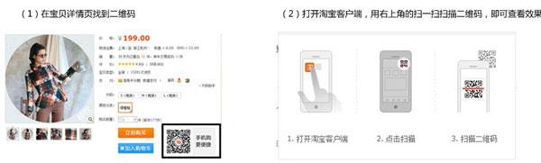 淘宝手机版详情页图片尺寸要求?手机版图文详情怎么做才会比较好?
