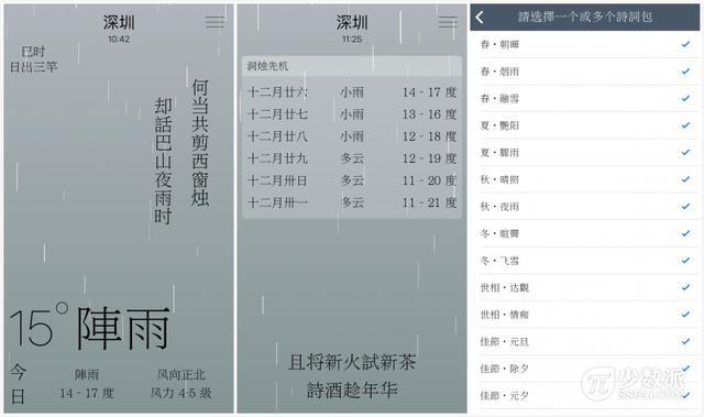 用什么看天气?18 款值得你尝试的天气 App