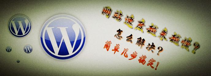 网站速度太慢怎么办?WordPress网站提高网站访问速度的几个办法