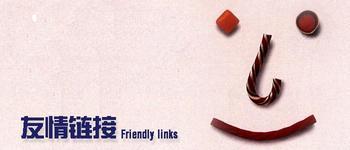 什么是友情链接?什么是网站价值?友情链接与网站价值关系有多深?